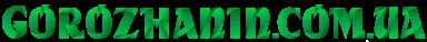 Gorozhanin.com.ua