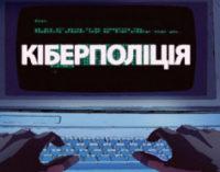 Кіберполіція викрила злочинну схему привласнення 6 мільйонів гривень відомої торговельної мережі
