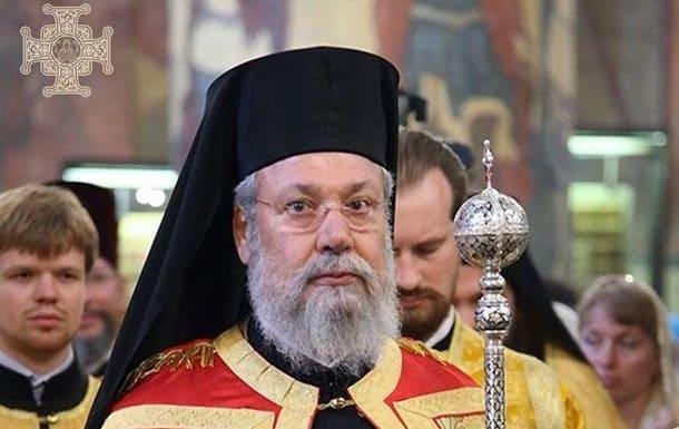 Синод Кипрской церкви признал автокефалию ПЦУ