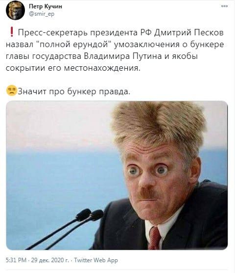 Песков о бункере Путина