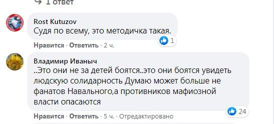 Гозман об акциях Навального