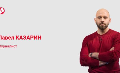 Павел Казарин: Праздник непослушания