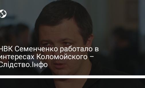 ЧВК Семенченко работало в интересах Коломойского – Слідство.Інфо