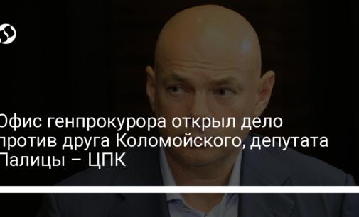 Офис генпрокурора открыл дело против друга Коломойского, депутата Палицы – ЦПК