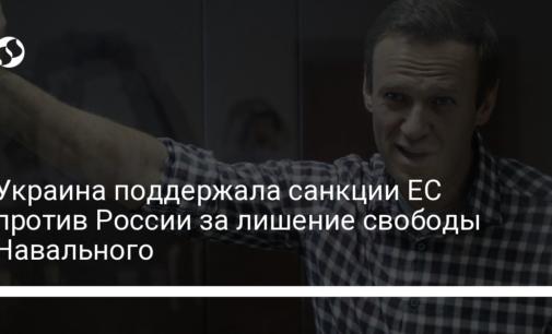 Украина поддержала санкции ЕС против России за лишение свободы Навального