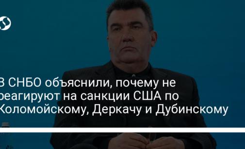 В СНБО объяснили, почему не реагируют на санкции США по Коломойскому, Деркачу и Дубинскому
