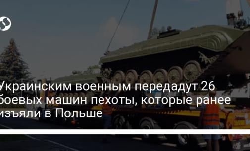 Украинским военным передадут 26 боевых машин пехоты, которые ранее изъяли в Польше