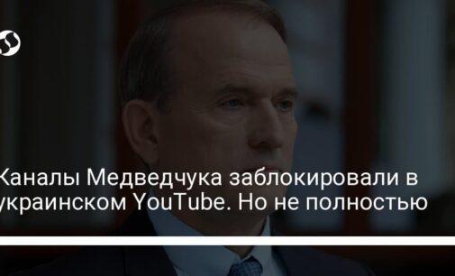 Каналы Медведчука заблокировали в украинском YouTube. Но не полностью