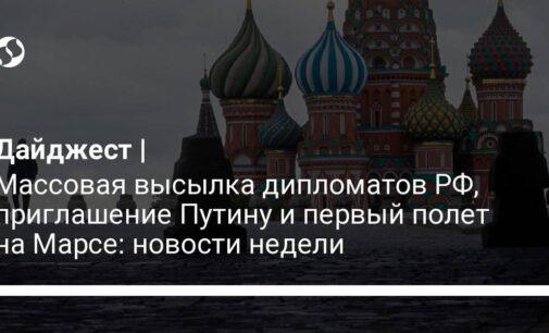 Массовая высылка дипломатов РФ, приглашение Путину и первый полет на Марсе: новости недели