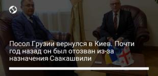 Посол Грузии вернулся в Киев. Почти год назад он был отозван из-за назначения Саакашвили