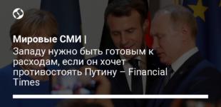Западу нужно быть готовым к расходам, если он хочет противостоять Путину – Financial Times