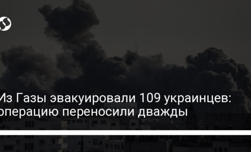 Из Газы эвакуировали 109 украинцев: операцию переносили дважды