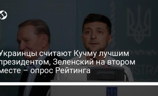 Украинцы считают Кучму лучшим президентом, Зеленский на втором месте – опрос Рейтинга