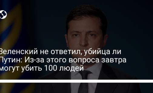 Зеленский не ответил, убийца ли Путин: Из-за этого вопроса завтра могут убить 100 людей