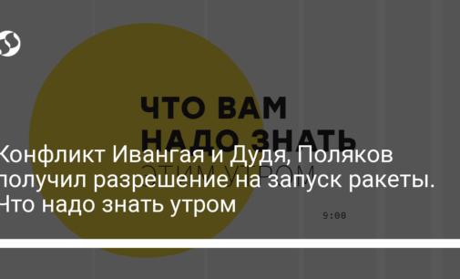 Конфликт Ивангая и Дудя, Поляков получил разрешение на запуск ракеты. Что надо знать утром