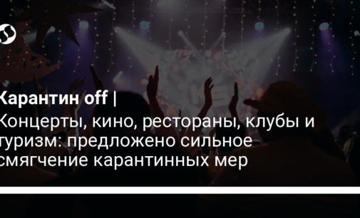 Концерты, кино, рестораны, клубы и туризм: предложено сильное смягчение карантинных мер