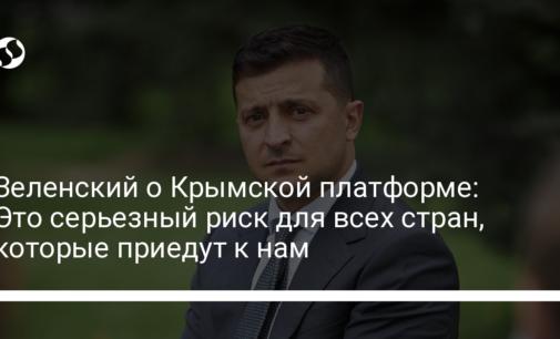 Зеленский о Крымской платформе: Это серьезный риск для всех стран, которые приедут к нам