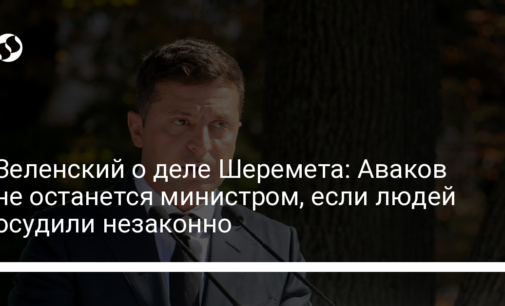 Зеленский о деле Шеремета: Аваков не останется министром, если людей осудили незаконно