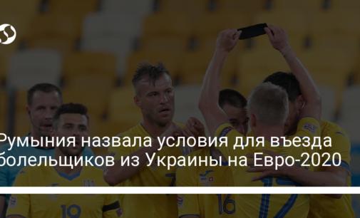 Румыния назвала условия для въезда болельщиков из Украины на Евро-2020