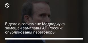 В деле о госизмене Медведчука замешан замглавы АП России: опубликованы переговоры