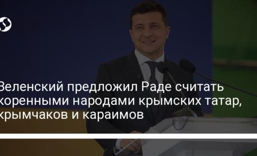 Зеленский предложил Раде считать коренными народами крымских татар, крымчаков и караимов