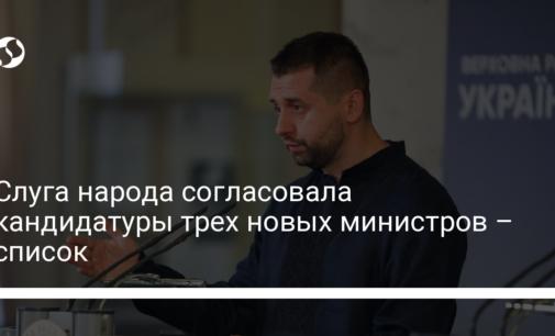 Слуга народа согласовала кандидатуры трех новых министров – список