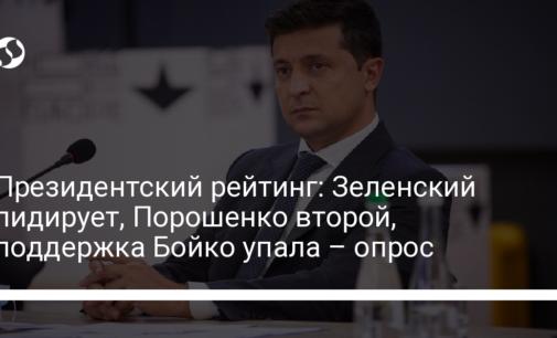 Президентский рейтинг: Зеленский лидирует, Порошенко второй, поддержка Бойко упала – опрос