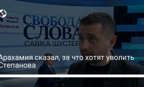 Арахамия сказал, за что хотят уволить Степанова