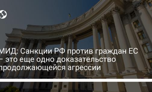 МИД: Санкции РФ против граждан ЕС – это еще одно доказательство продолжающейся агрессии