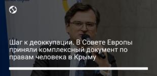 Шаг к деоккупации. В Совете Европы приняли комплексный документ по правам человека в Крыму
