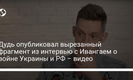 Дудь опубликовал вырезанный фрагмент из интервью с Ивангаем о войне Украины и РФ – видео
