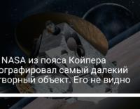 Зонд NASA из пояса Койпера сфотографировал самый далекий рукотворный объект. Его не видно