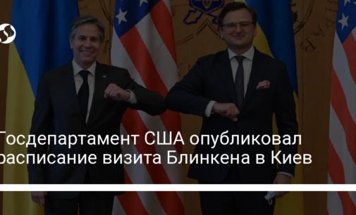 Госдепартамент США опубликовал расписание визита Блинкена в Киев