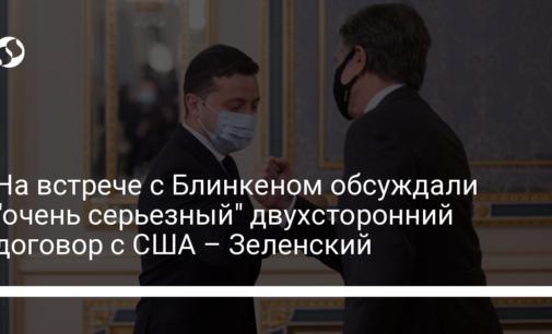 """На встрече с Блинкеном обсуждали """"очень серьезный"""" двухсторонний договор с США – Зеленский"""