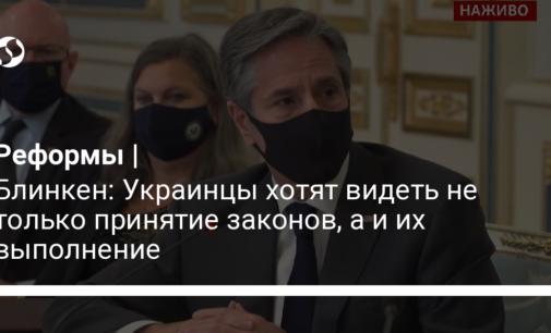 Блинкен: Украинцы хотят видеть не только принятие законов, а и их выполнение