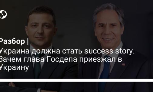 Украина должна стать success story. Зачем глава Госдепа приезжал в Украину