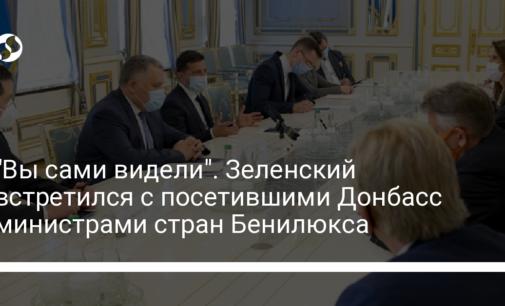 """""""Вы сами видели"""". Зеленский встретился с посетившими Донбасс министрами стран Бенилюкса"""