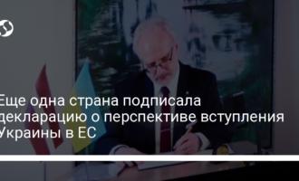Еще одна страна подписала декларацию о перспективе вступления Украины в ЕС
