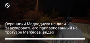 Охранники Медведчука не дали эвакуировать его припаркованный на тротуаре Mercedes: видео