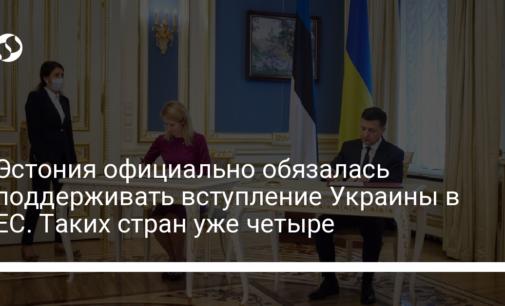 Эстония официально обязалась поддерживать вступление Украины в ЕС. Таких стран уже четыре