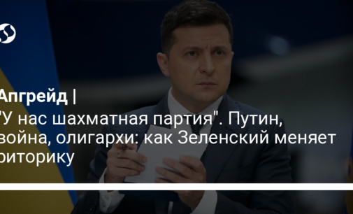 """У нас шахматная партия"". Путин, война, олигархи: как Зеленский меняет риторику"