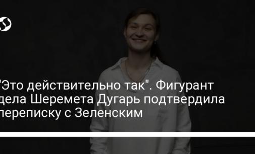 """""""Это действительно так"""". Фигурант дела Шеремета Дугарь подтвердила переписку с Зеленским"""