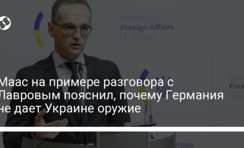 Маас на примере разговора с Лавровым пояснил, почему Германия не дает Украине оружие