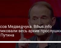 35 часов Медведчука. Bihus.info опубликовали весь архив прослушки кума Путина