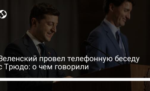 Зеленский провел телефонную беседу с Трюдо: о чем говорили