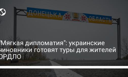 """""""Мягкая дипломатия"""": украинские чиновники готовят туры для жителей ОРДЛО"""