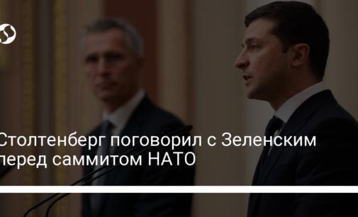 Столтенберг поговорил с Зеленским перед саммитом НАТО