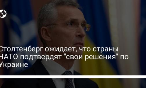 """Столтенберг ожидает, что страны НАТО подтвердят """"свои решения"""" по Украине"""