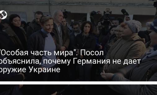 """""""Особая часть мира"""". Посол объяснила, почему Германия не дает оружие Украине"""