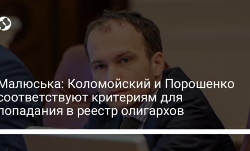 Малюська: Коломойский и Порошенко соответствуют критериям для попадания в реестр олигархов